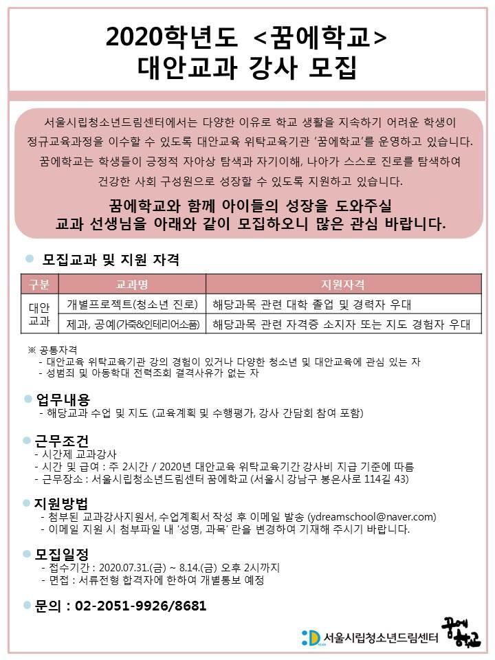 2020년 꿈에학교 2학기 강사 모집 홍보.jpg