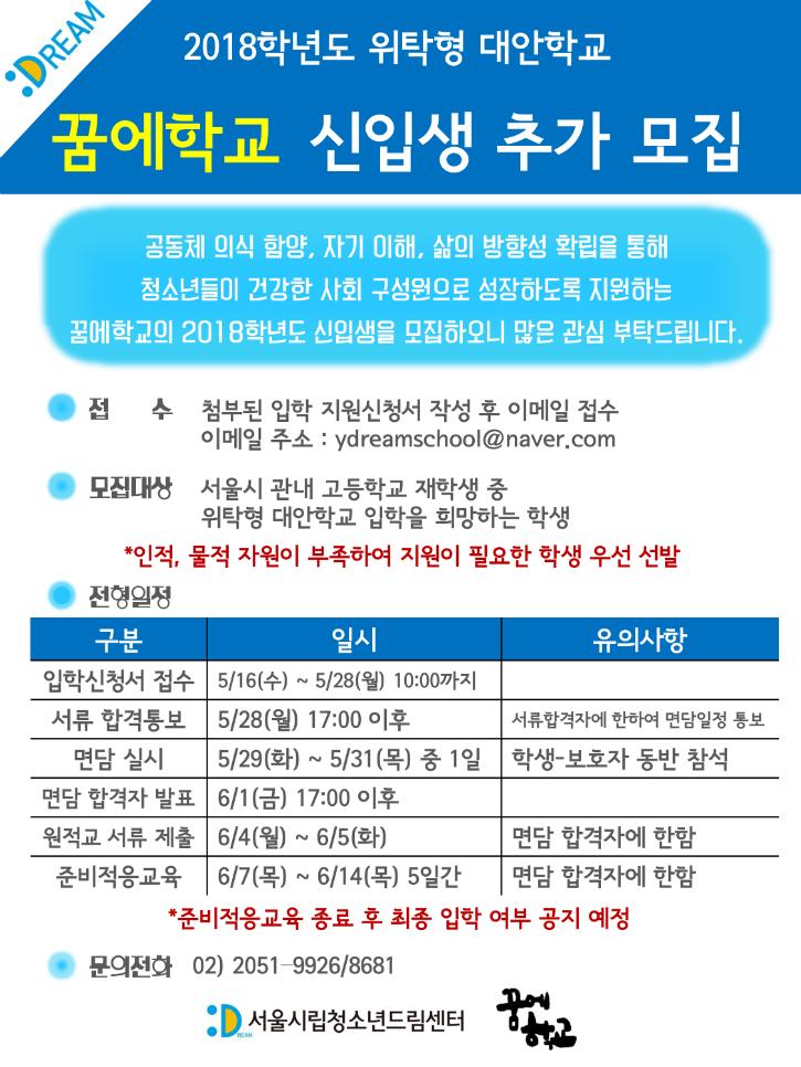 2018 1학기 신입생 추가 모집 포스터.png