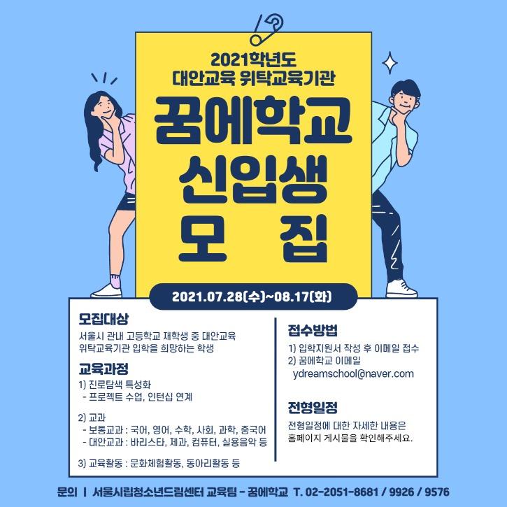 2021학년도 꿈에학교 신입생 모집(3차, 홈페이지용)-001.jpg