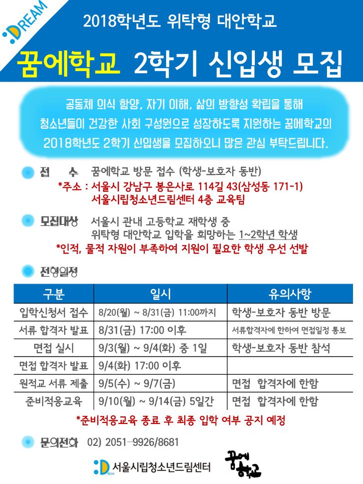 2018 2학기 신입생 모집 포스터.png