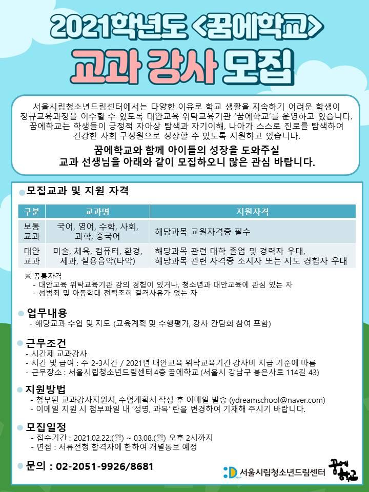 2021년 꿈에학교 1학기 강사 모집 홍보.jpg