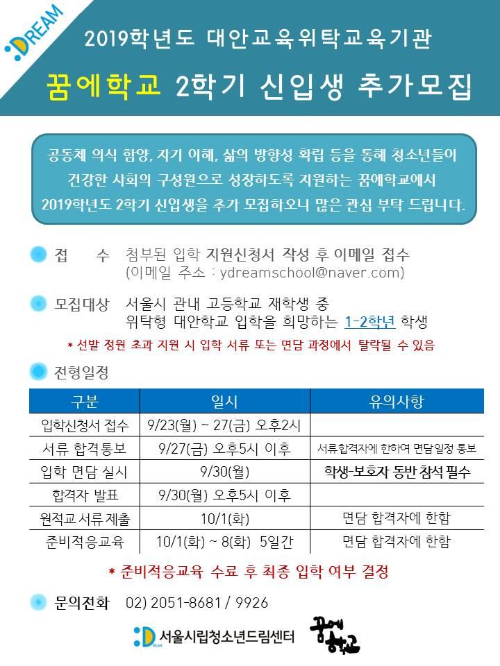 2019 2학기 신입생 모집 포스터(3차).jpg