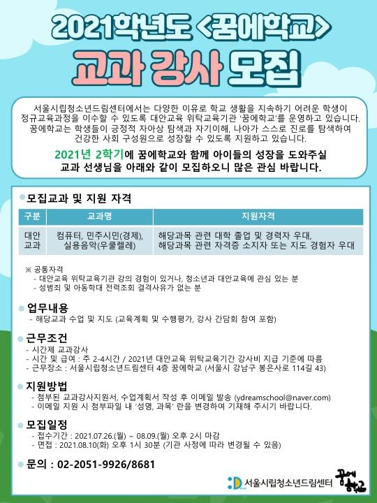 2021년 꿈에학교 2학기 강사 모집 홍보_1.jpg