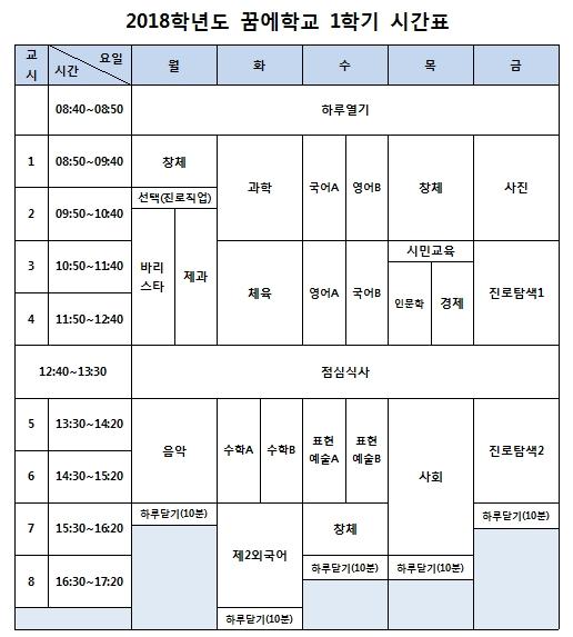 2018 1학기 시간표.jpg