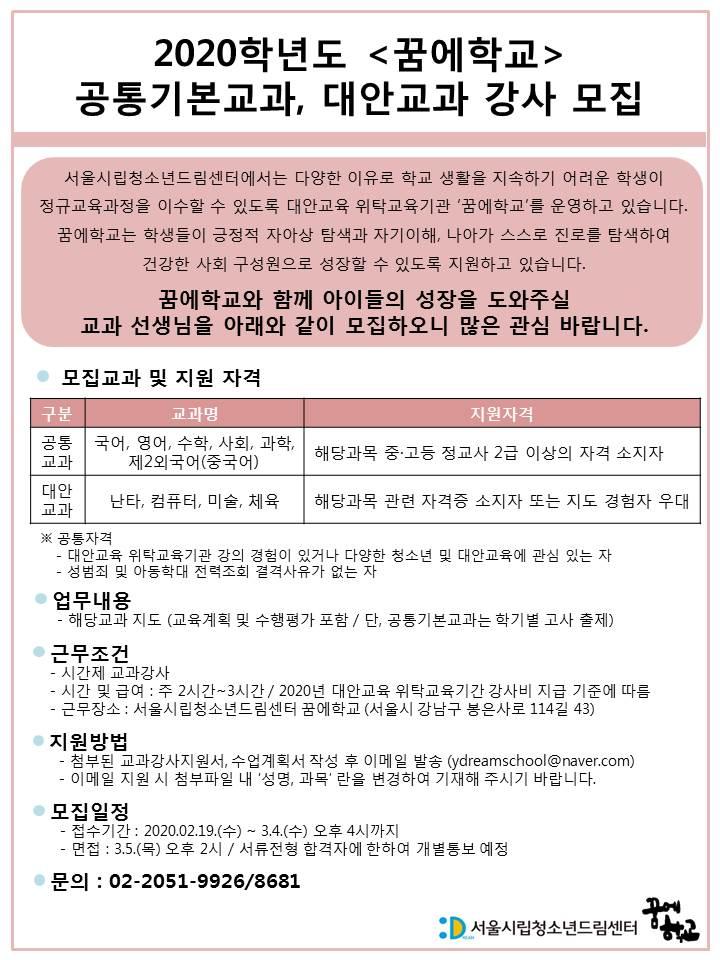 2020년 꿈에학교 강사 모집 공고 홍보물.jpg