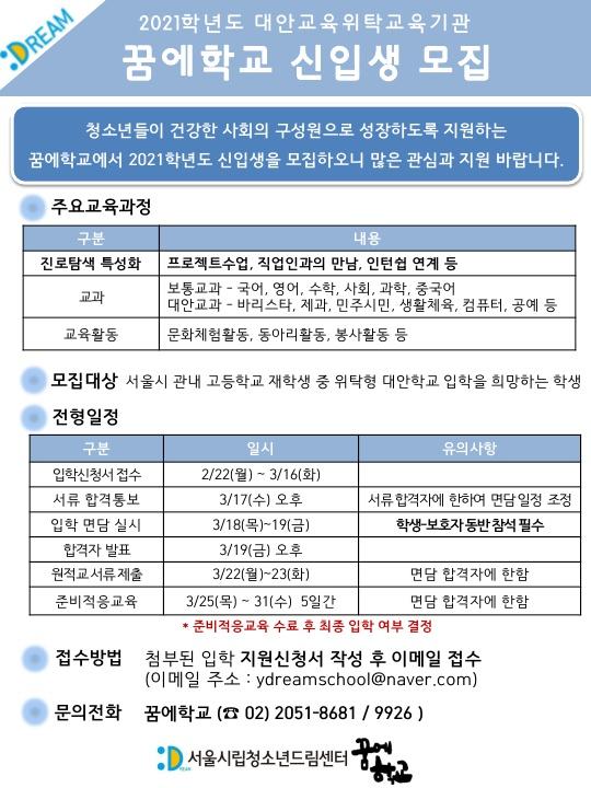 2021년 꿈에학교 1학기 신입생 모집 포스터(1차)-1_1.jpg