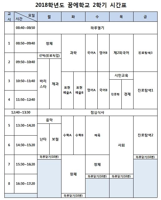 2018 2학기 시간표.jpg