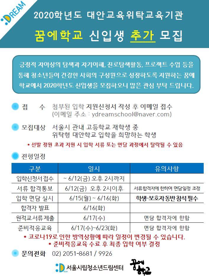 2020년 꿈에학교 1학기 신입생 모집 포스터(2차 추가).JPG